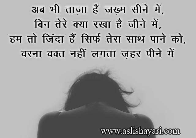 shayari-wallpaper-2