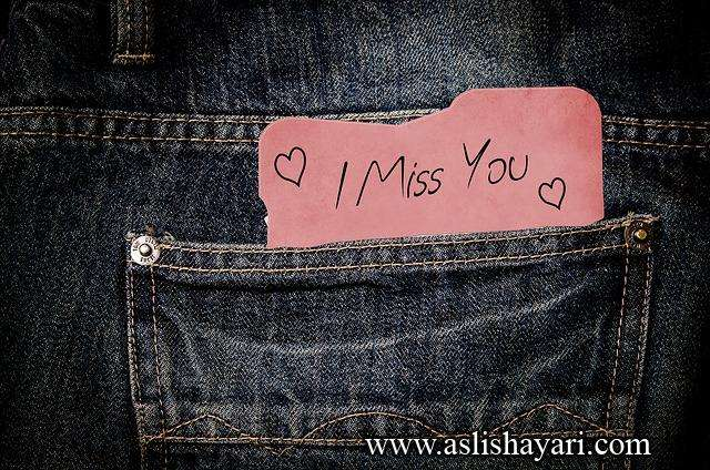 Miss you shayari sms
