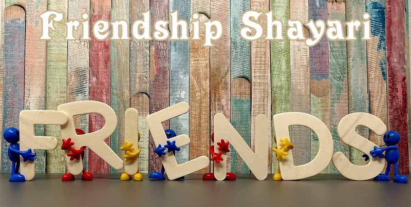 dosti friendship shayari