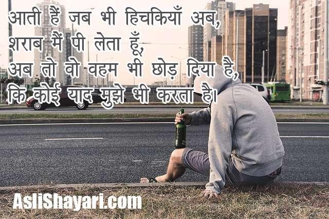 aati hain jab bhi hichkiyan ab shayari