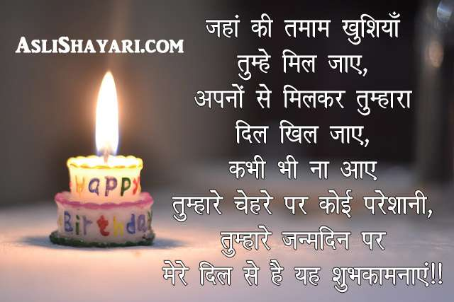 birthday shayari message 2611564