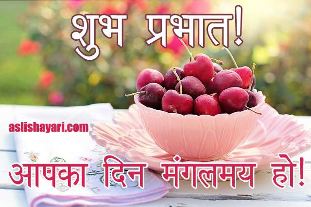 shubh prabhaat message