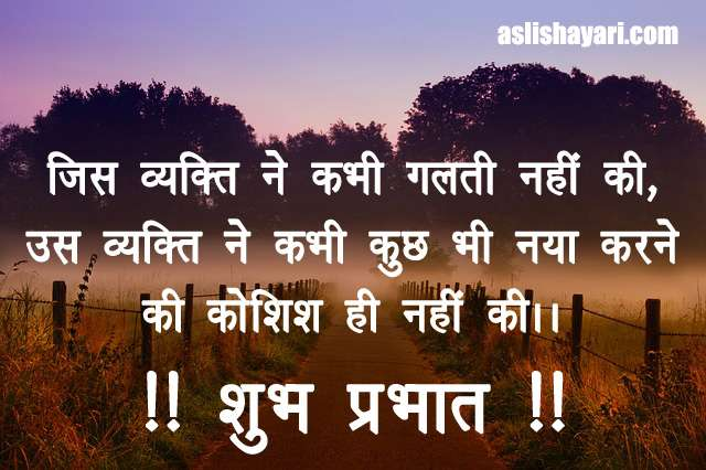 good morning shubh prabhaat quote