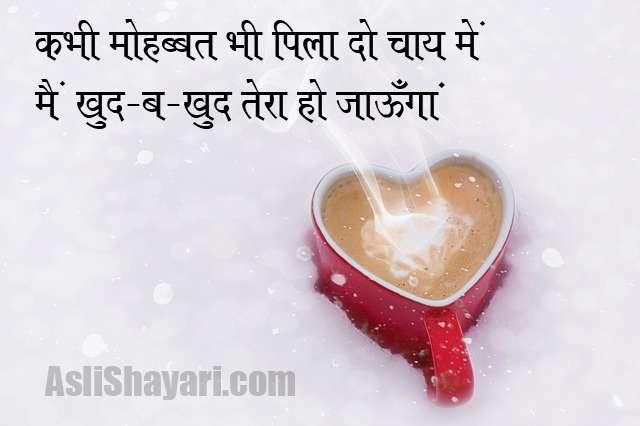 kabhi mohabbat bhi pila do shayari