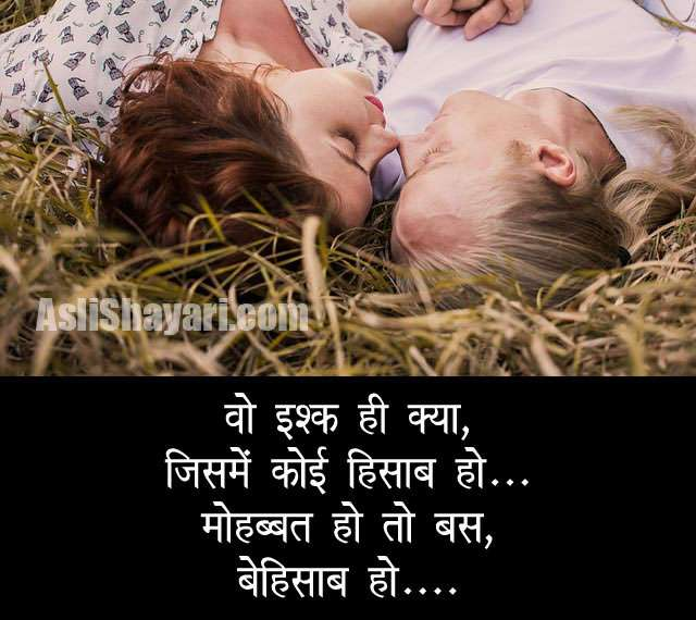 wo ishq hi kya romantic wallpaper