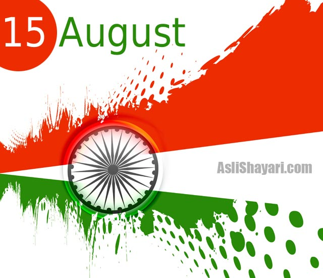 independence day 15 august 5454