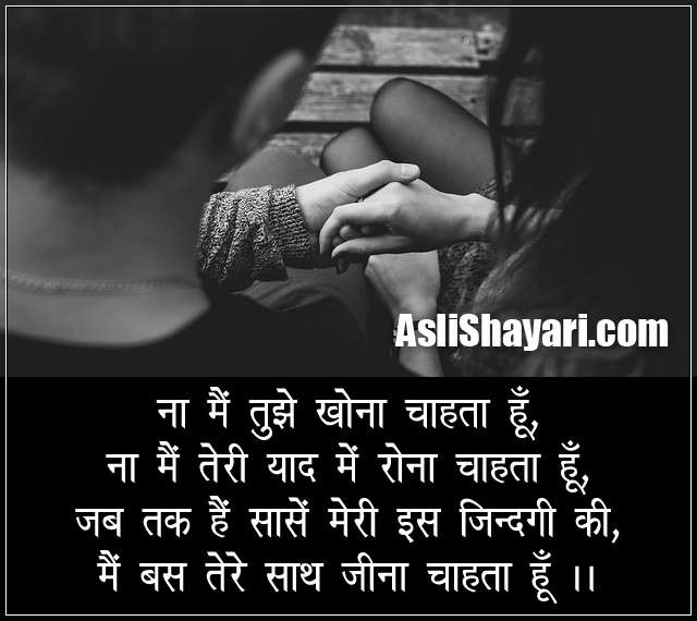 main tere saath jeena hindi love shayari