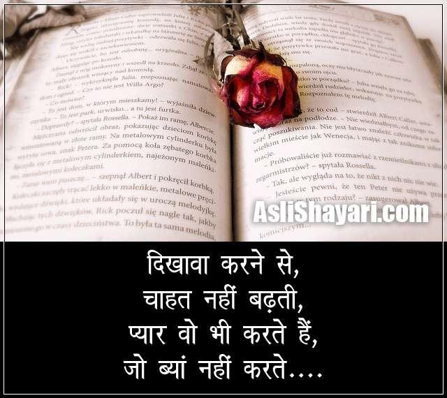 pyar wo bhi karte shayari