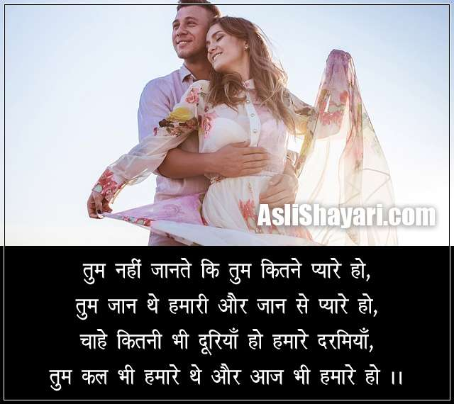 beautiful love shayari tum jaan hamari ho