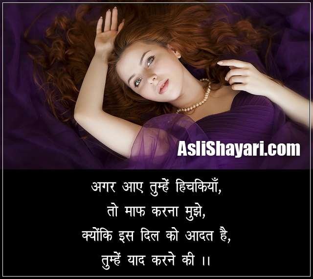 Dil ko aadat hai romantic yaad shayari