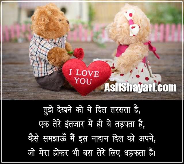 hindi shayari dil tere liye dhadakta hai