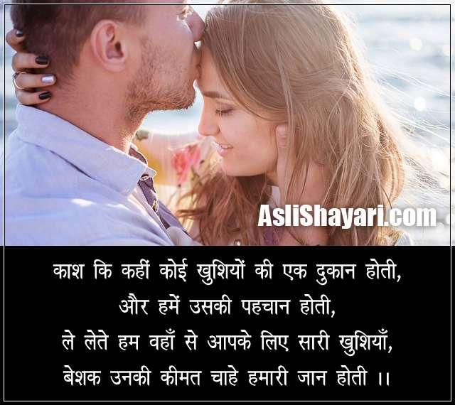 love shayari khushiyon ki ek dukaan