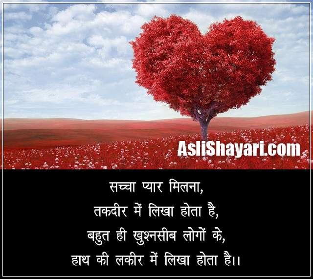 Superb pyar bhari shayari