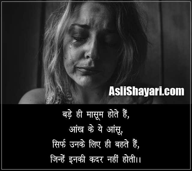 sad shayari aankh ke aansoo