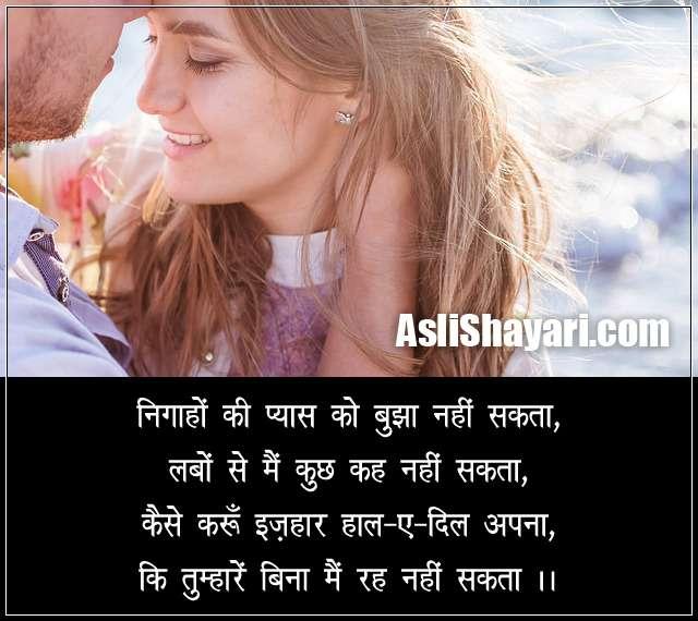 tumhare bina reh nahi sakta love shayari