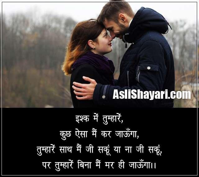 Ishq mein tumhaare love shayari