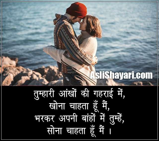 tumhari ankhon ki gehrayi mein love shayari