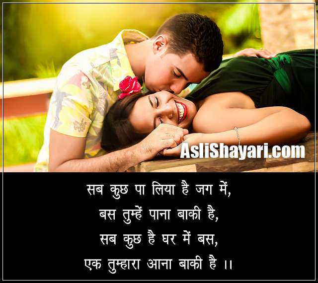 Tumhe paana baaki hai beautiful love shayari