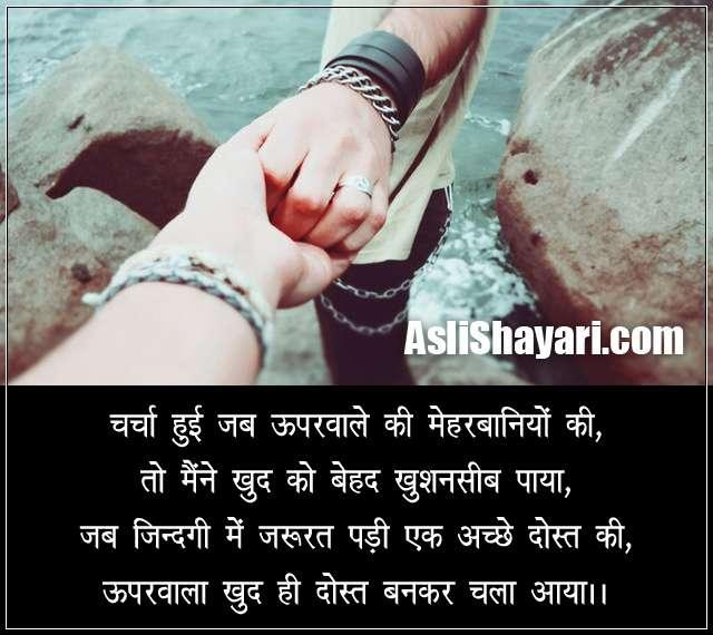 uparwala dost bankar aaya shayari