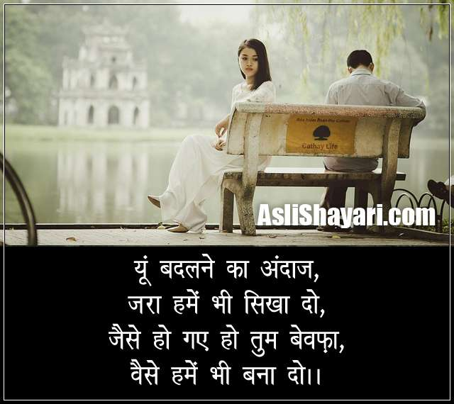 Bewafa humein bhi bana do sad shayari