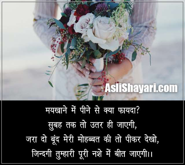 Amazing hindi love shayari for sharing