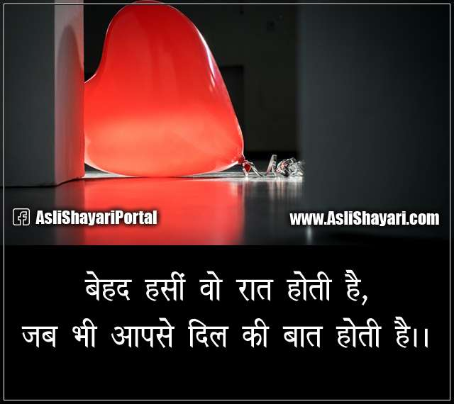behad haseen raat love shayari