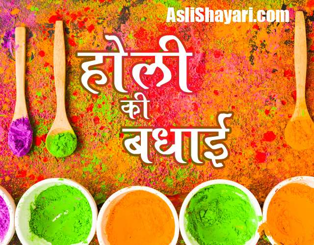 holi ki badhayi wallpaper