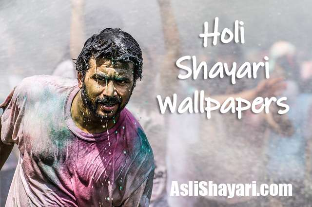 4 holi shayari wallpapers