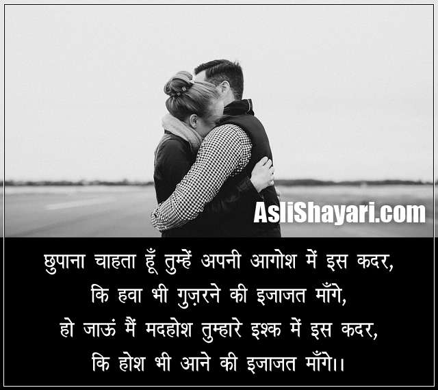 beautiful romantic shayari