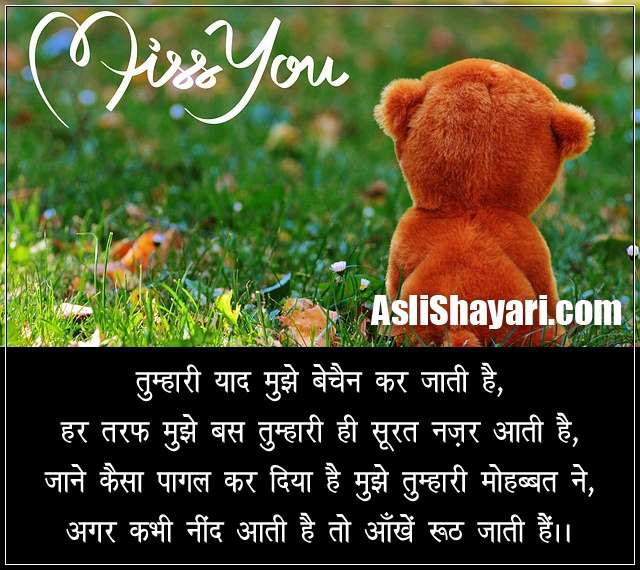 Yaad Shayari - Top Missing You Yaadein Shayri in Hindi