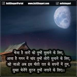 Bheja hai taaron ko good night shayari
