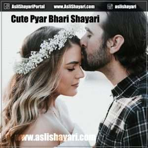 Cute pyar bhari shayari for sharing