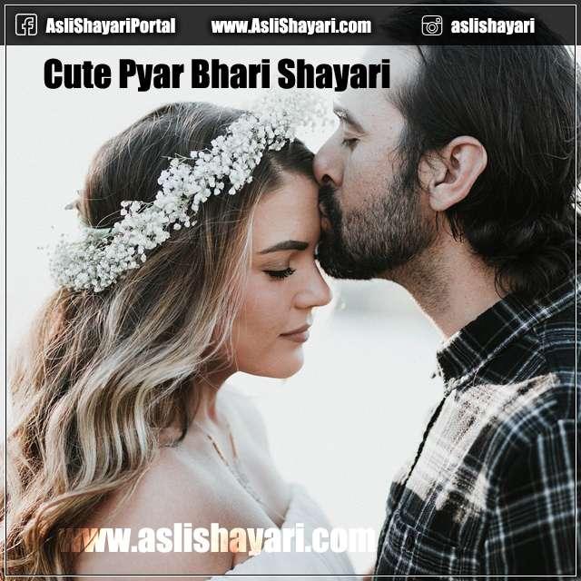 cute pyar bhari shayari