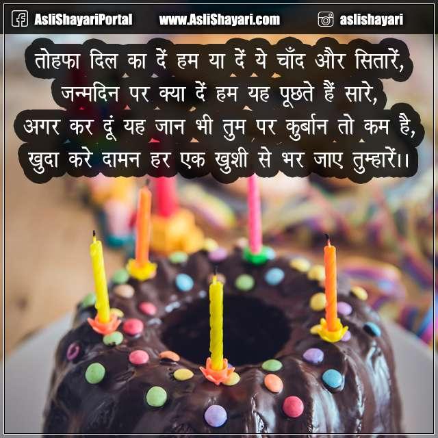 birthday shayari daaman khushiyon se bhar jaye