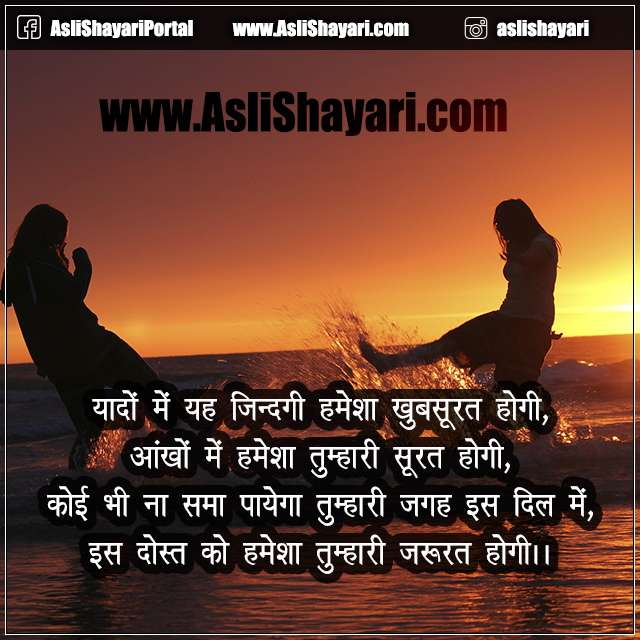 Dosti Shayari, New 2019 Hindi Friendship Yaari Shayri