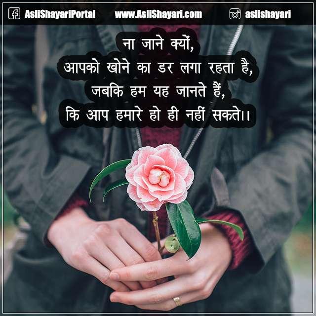 hamare ho nahi sakte love shayari