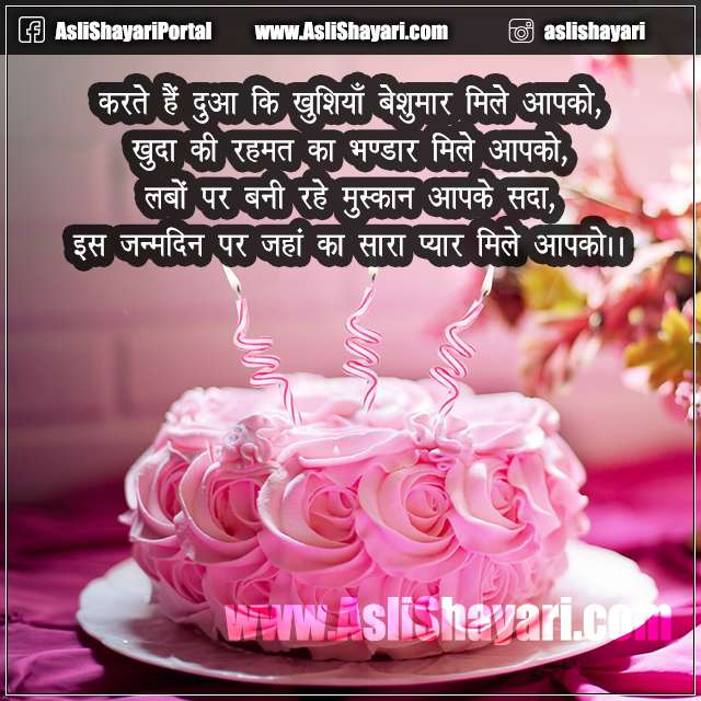 happy birthday shayari beautiful janamdin shayri