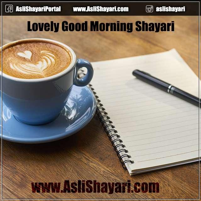 lovely good morning shayari