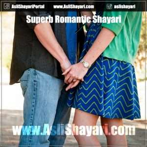 Superb romantic shayari in Hindi