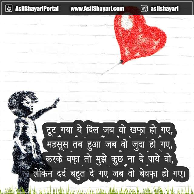 Sad Shayari - July 2019 सैड शायरी Hindi Dard E Dil