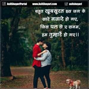 bahut khoobsurat jag ke nazaare hindi romantic shayari