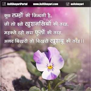 mehakte raho sada good morning shayari