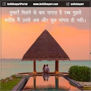 4 full romantic shayari for sharing with your love