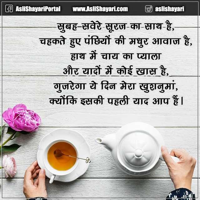 Good Morning Shayari - Hindi Subah Shubh Prabhat Shayri