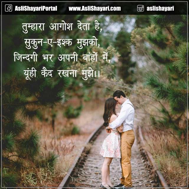 zindagi bhar baahon mein qaid romantic shayari
