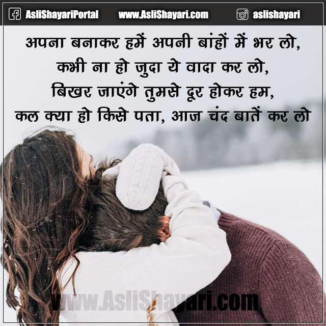 baahon mein bhar lo love shayari