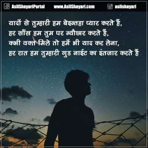 good night ka intezaar shayari