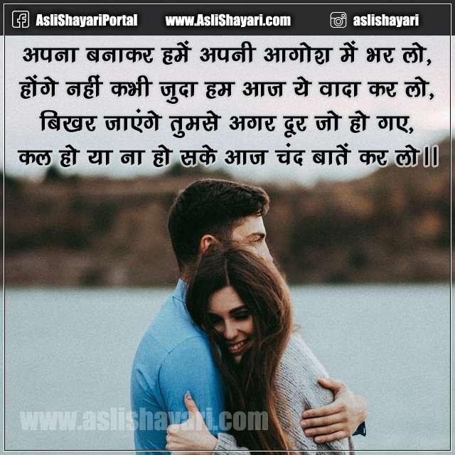 romantic apni aagosh mein bhar lo shayari