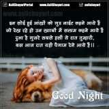 Good night kehne aaye hain