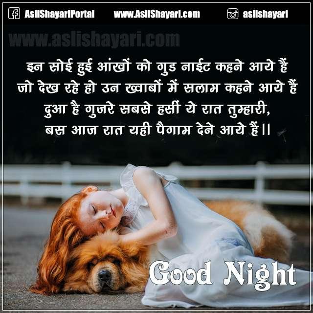 good night kehne aaye hain shayari